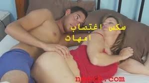 سكس اغتصاب امهات مترجم عربي الام وابنها في الفندق