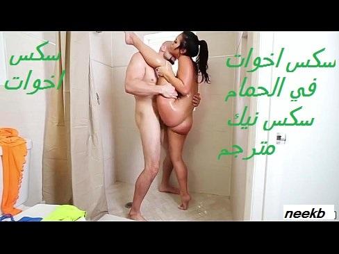 سكس اخوات في الحمام سكس نيك مترجم