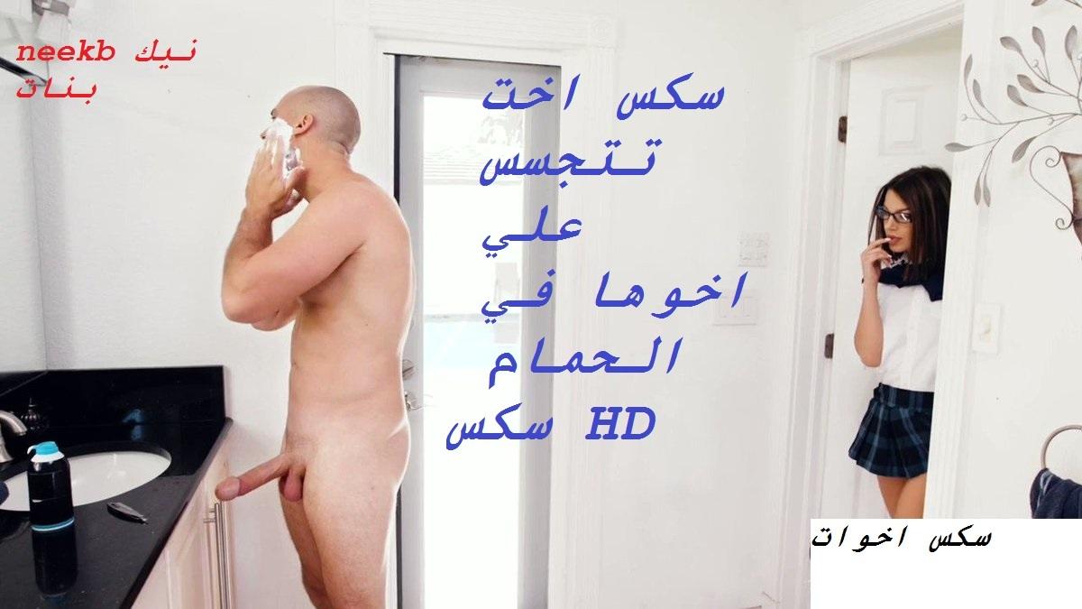 سكس اخت تتجسس علي اخوها في الحمام سكس HD