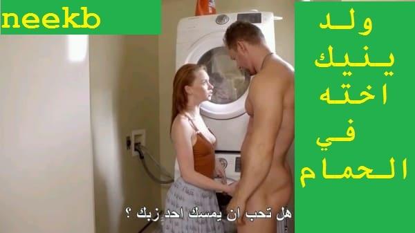 ولد ينيك أخته في الحمام سكس مترجم