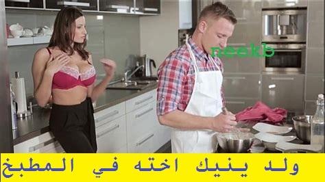 ولد ينيك اخته في المطبخ سكس مترجم عربي
